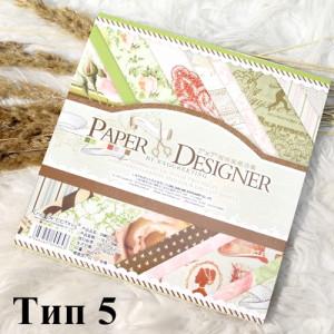 Набор декоративной бумаги 17х17 см Тип5 #10367