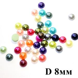 Полубусины D=8, 1гр (8шт) МИКС #5482